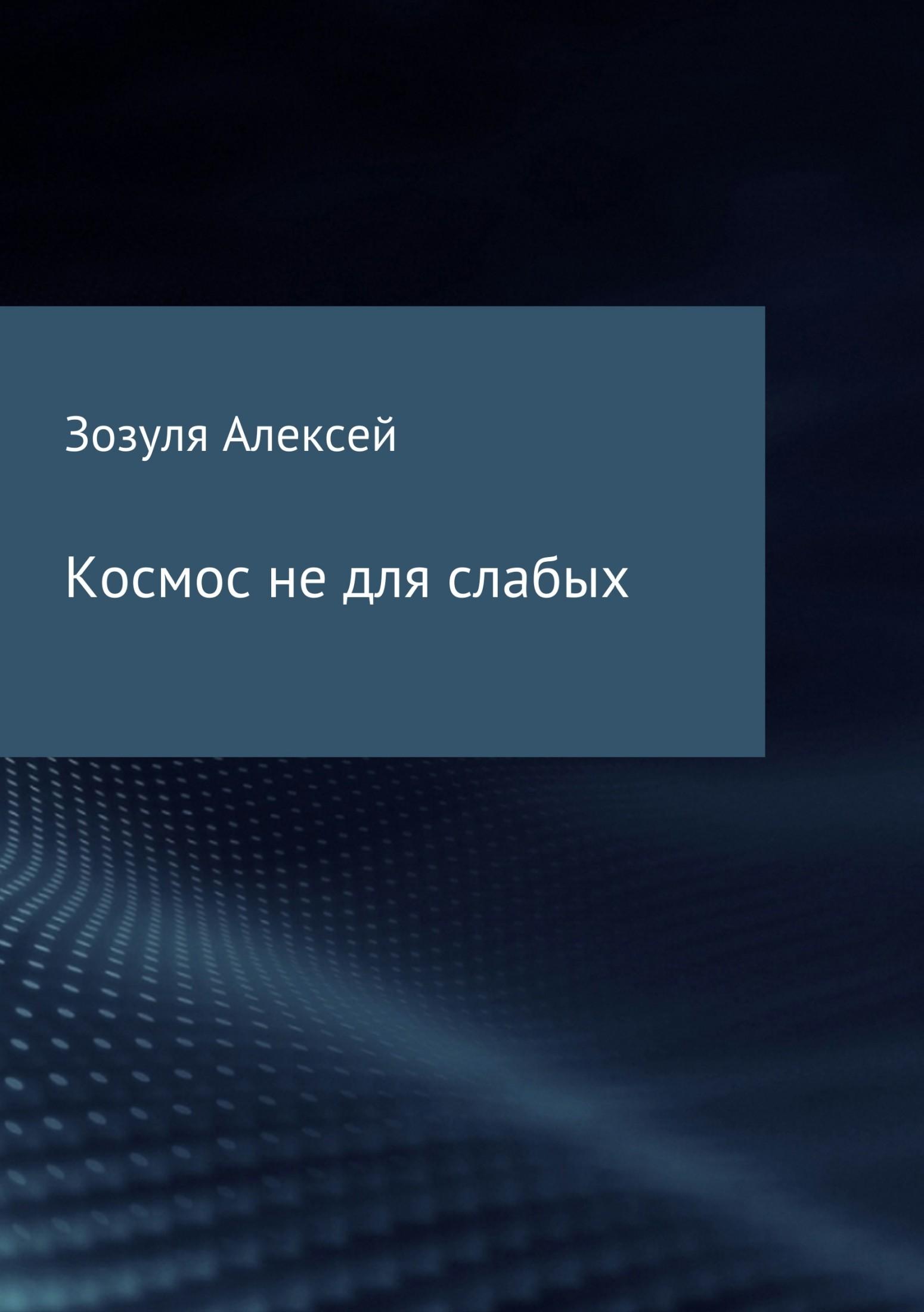 Алексей Юрьевич Зозуля Космос не для слабых полуось права я на фольцваген т4 купить в беларуси