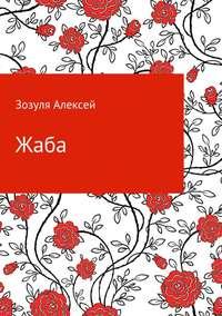 Алексей Юрьевич Зозуля - Жаба