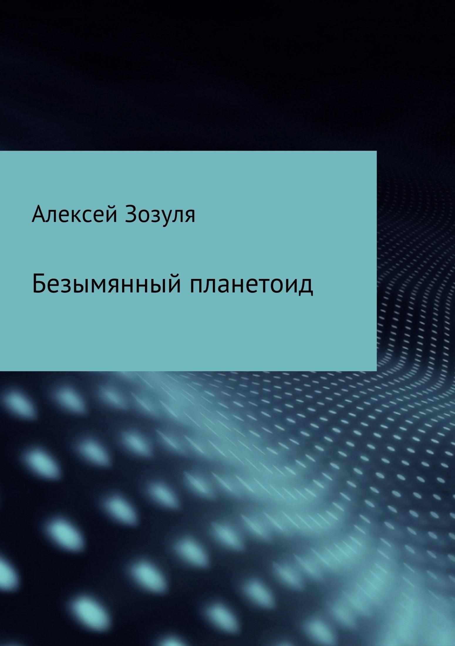 Алексей Юрьевич Зозуля Безымянный планетоид что мне из одежды