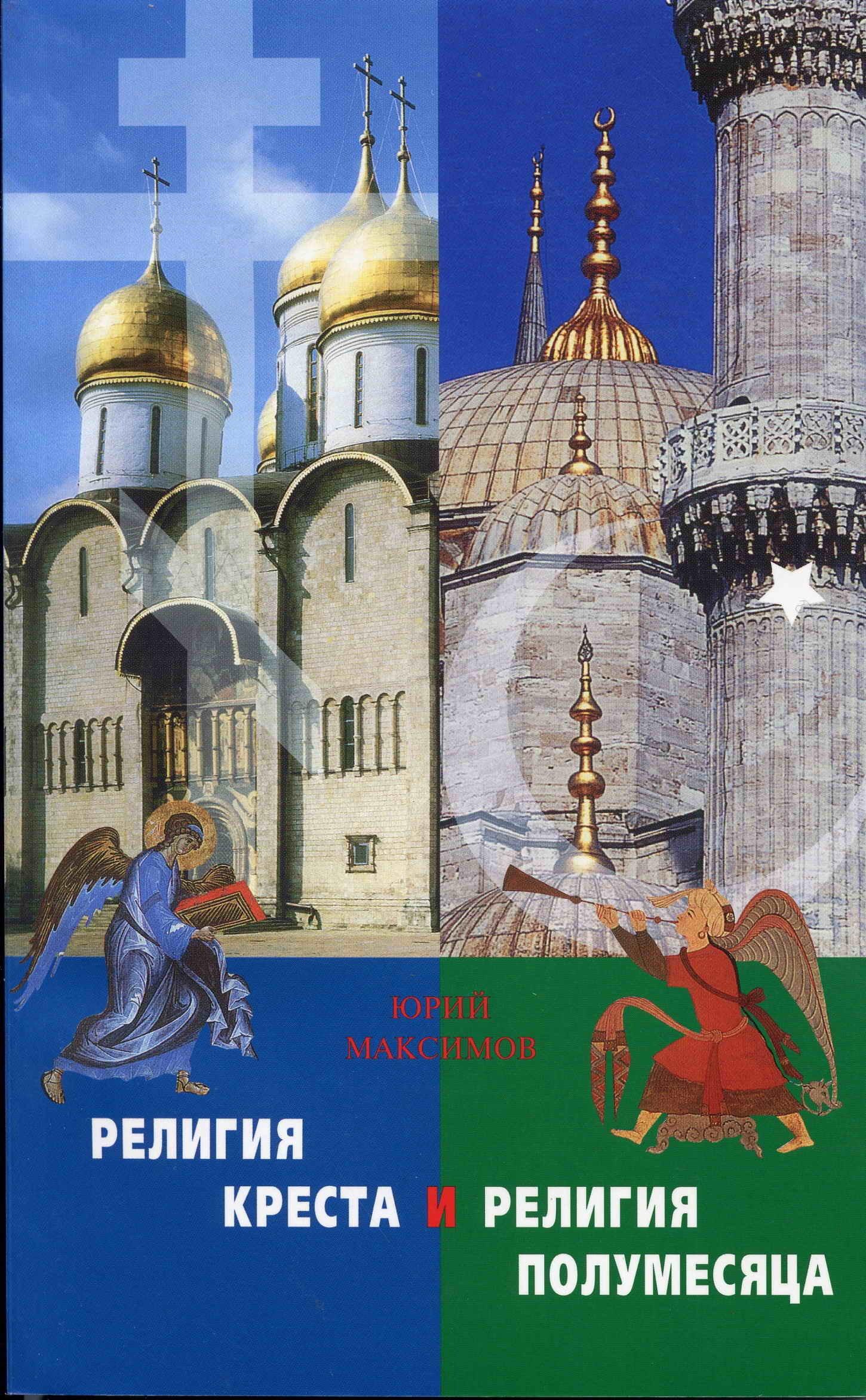 священник Георгий Максимов - Религия Креста и религия полумесяца
