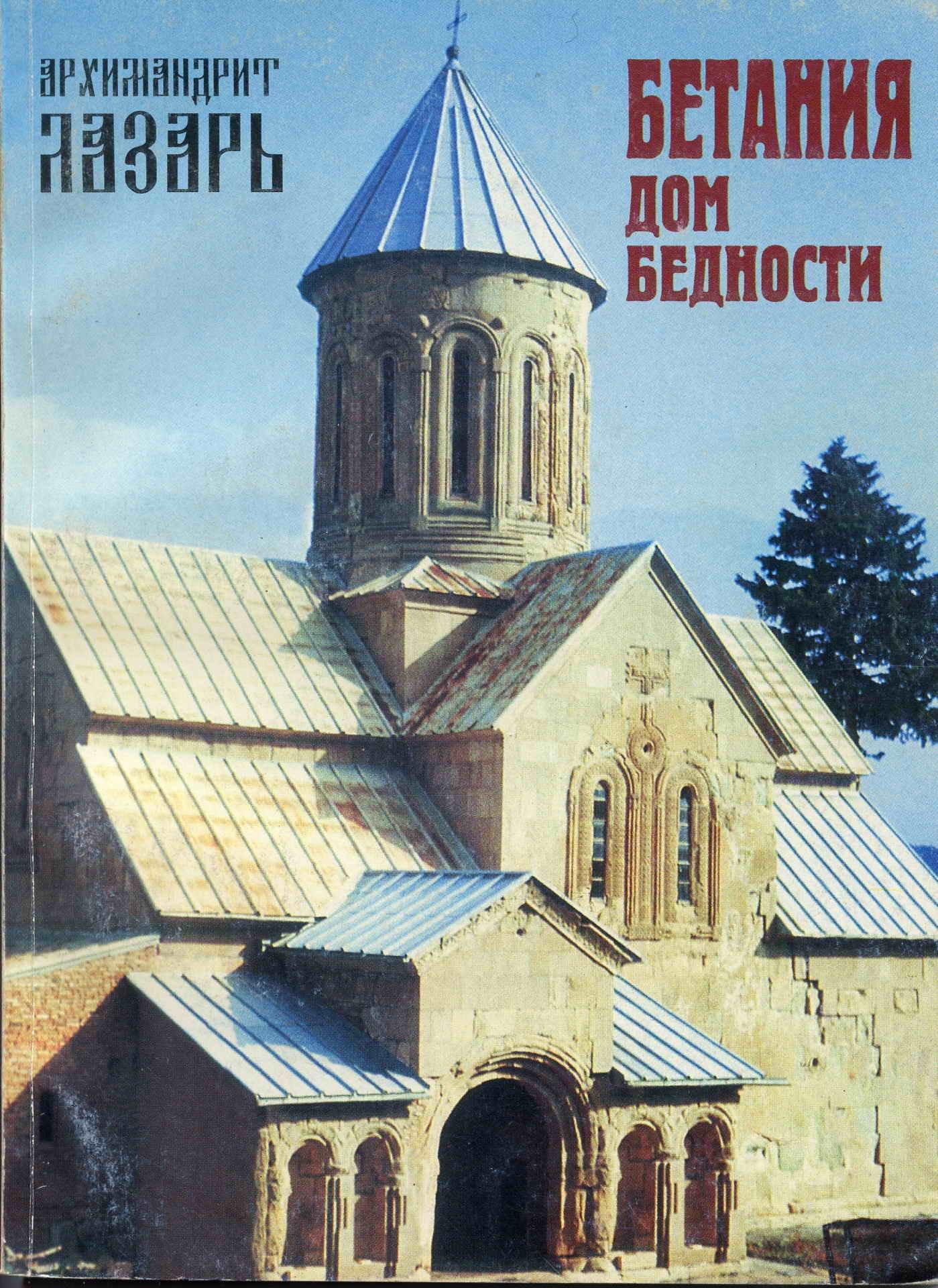 архимандрит Лазарь (Абашидзе) бесплатно
