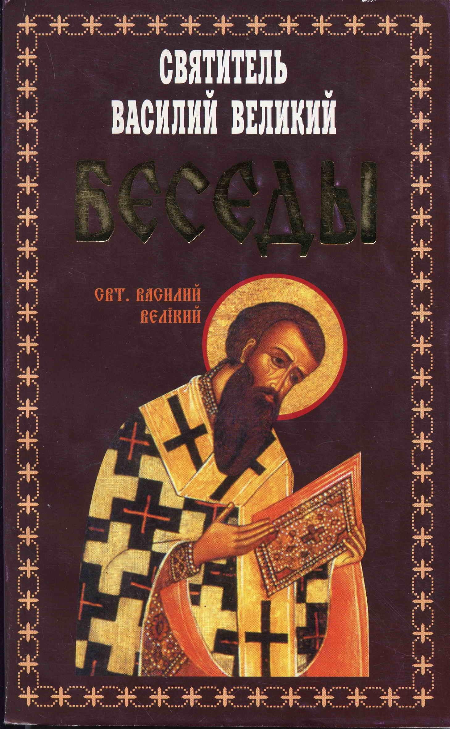 святитель Василий Великий бесплатно