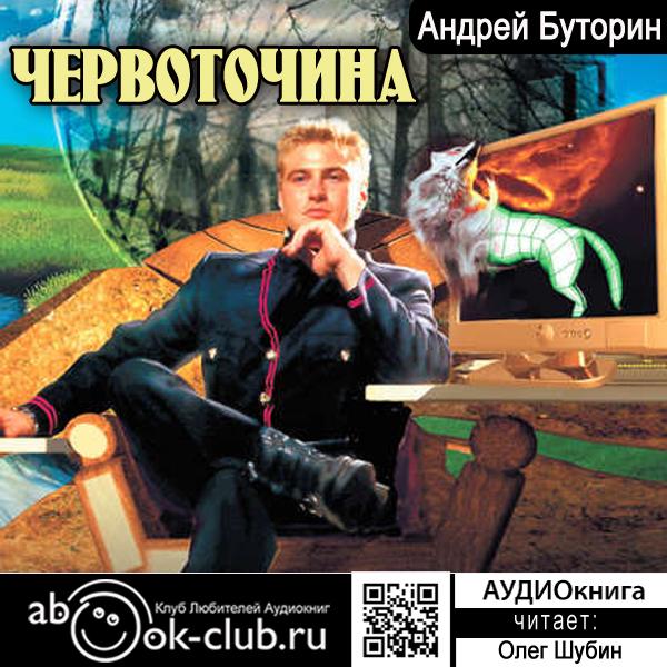 Андрей Буторин Червоточина коровин в конец проекта украина