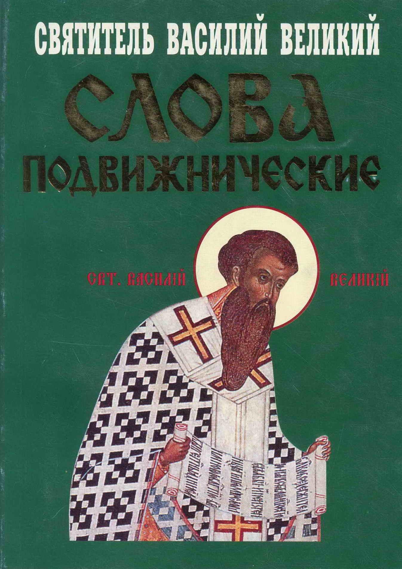 святитель Василий Великий Слова подвижнические филипп дженкинс войны за иисуса как церковь решала во что верить