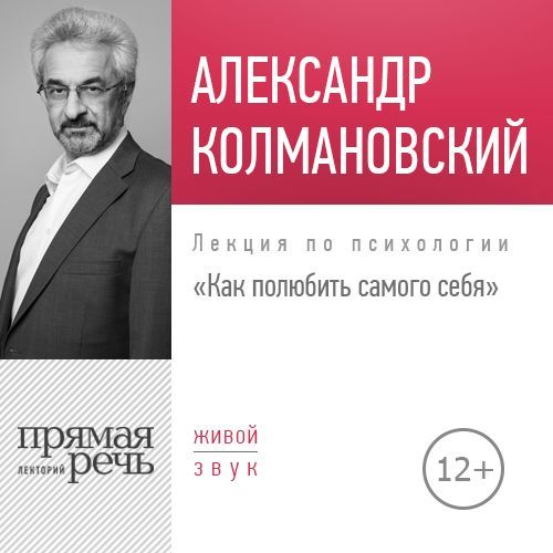 Александр Колмановский Лекция «Как полюбить самого себя» беер х вместе мы все можем