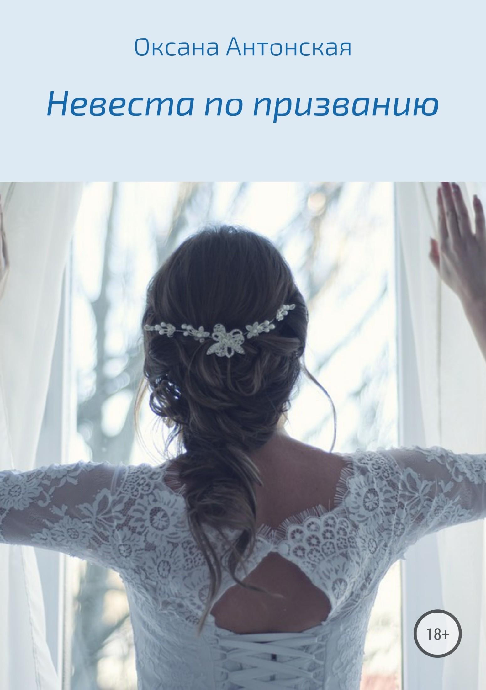 Невеста по призванию