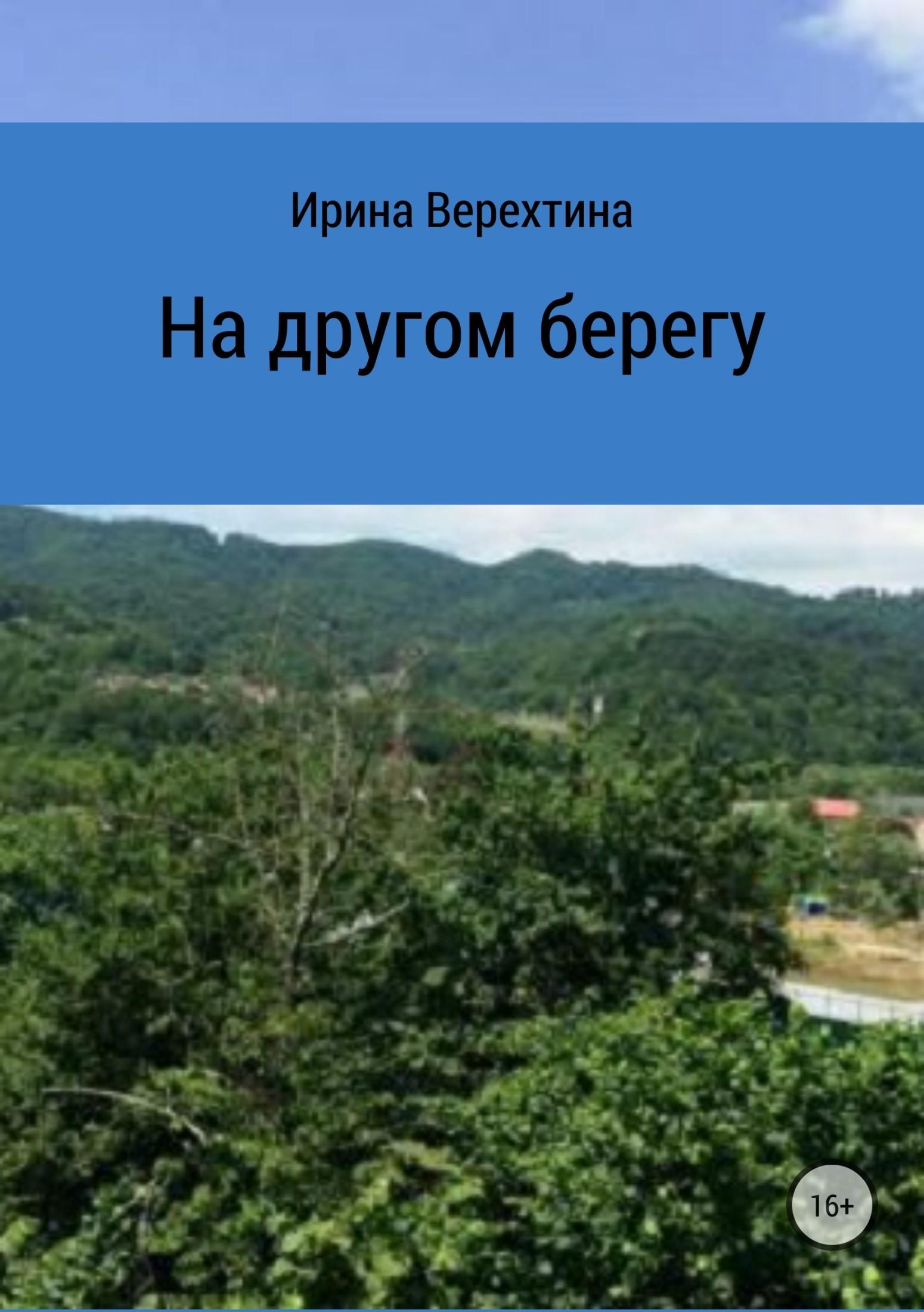 Ирина Верехтина На другом берегу