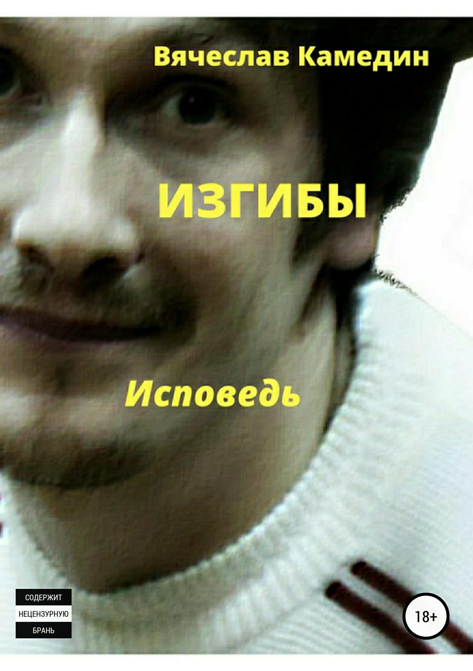 Вячеслав Владимирович Камедин бесплатно
