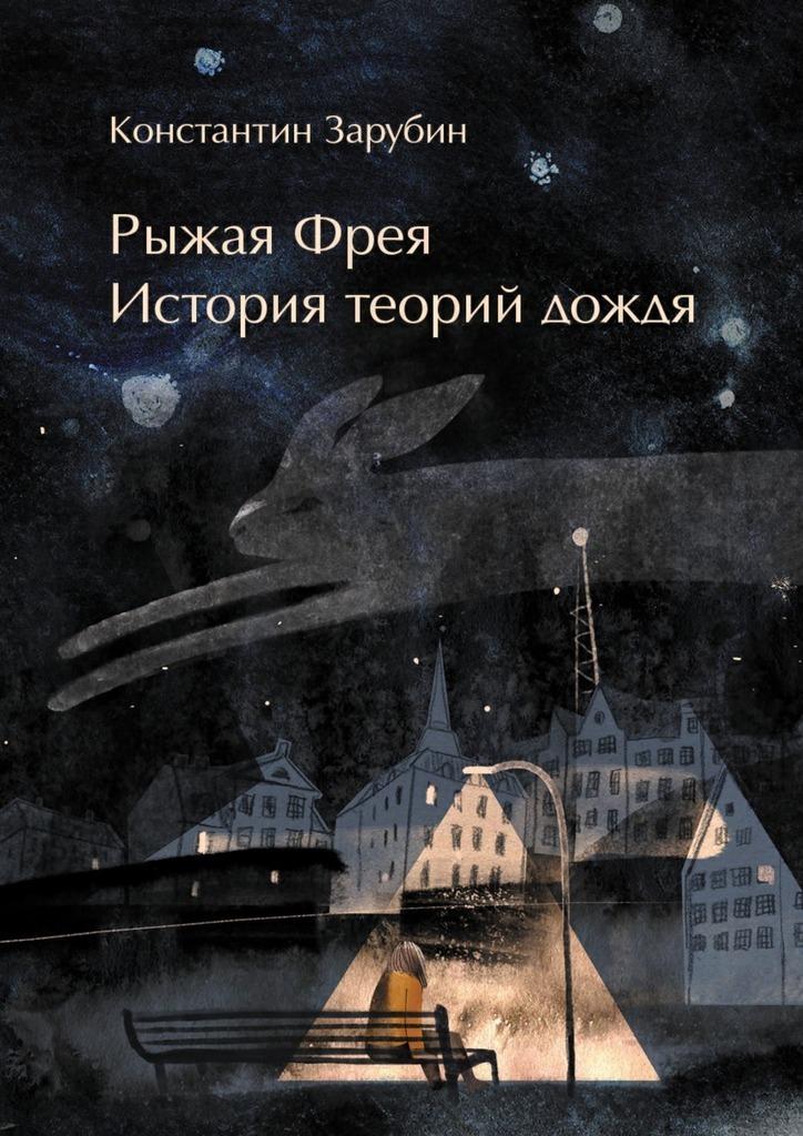 Константин Зарубин бесплатно