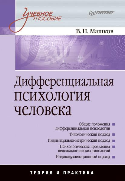 Скачать Дифференциальная психология человека. Учебное пособие быстро