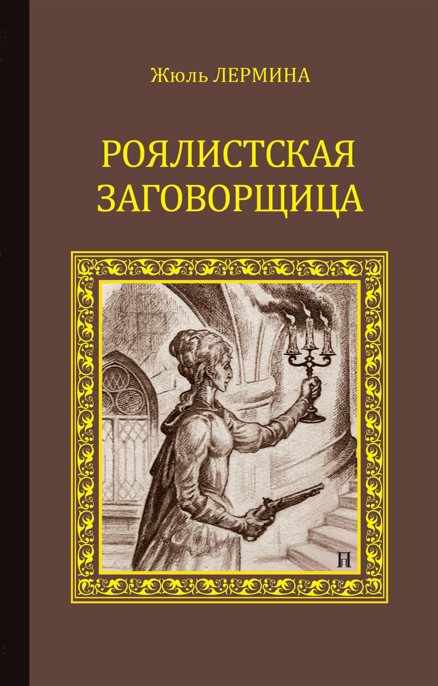 Жюль Лермина Роялистская заговорщица ISBN: 978-5-4444-9034-1 цена