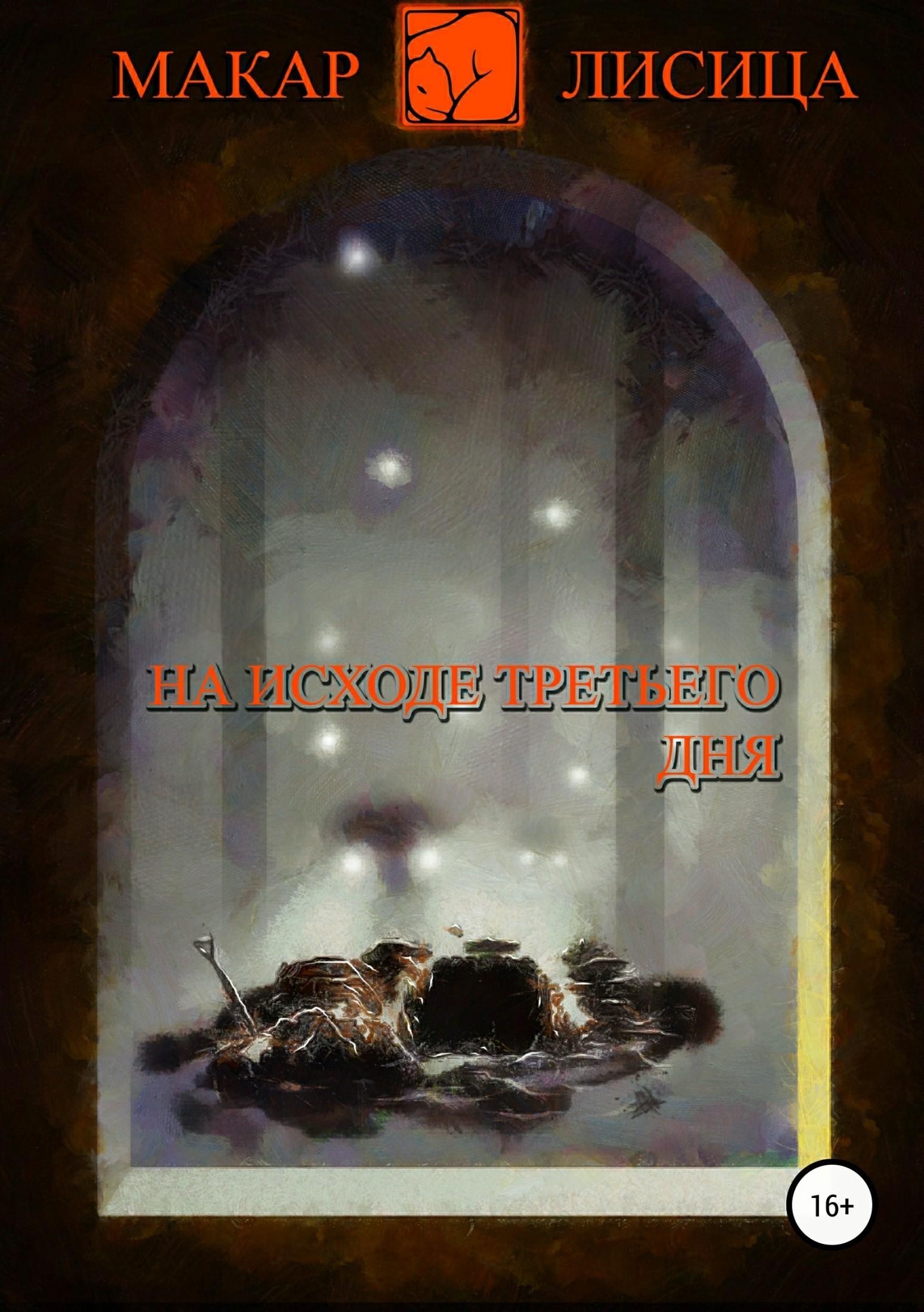Макар Лисица На исходе третьего дня алексей исаев котлы 41 го история вов которую мы не знали