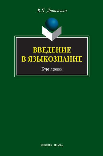 В. П. Даниленко бесплатно