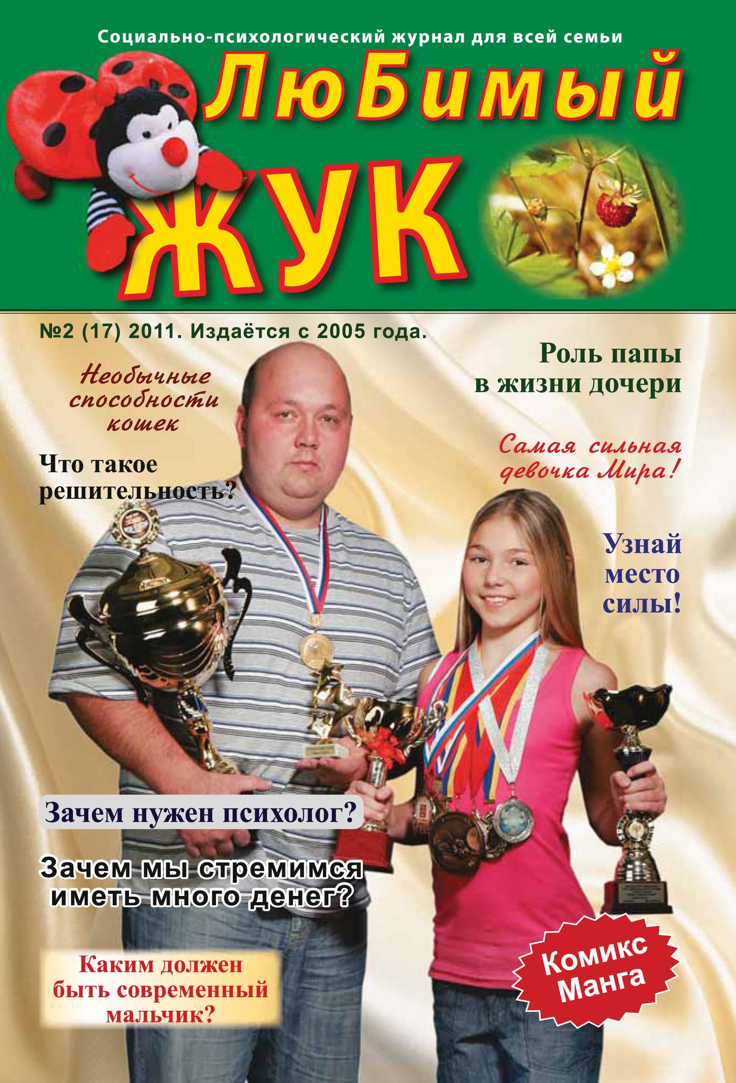 Отсутствует ЛюБимый Жук, №2 (17) 2011 цены онлайн