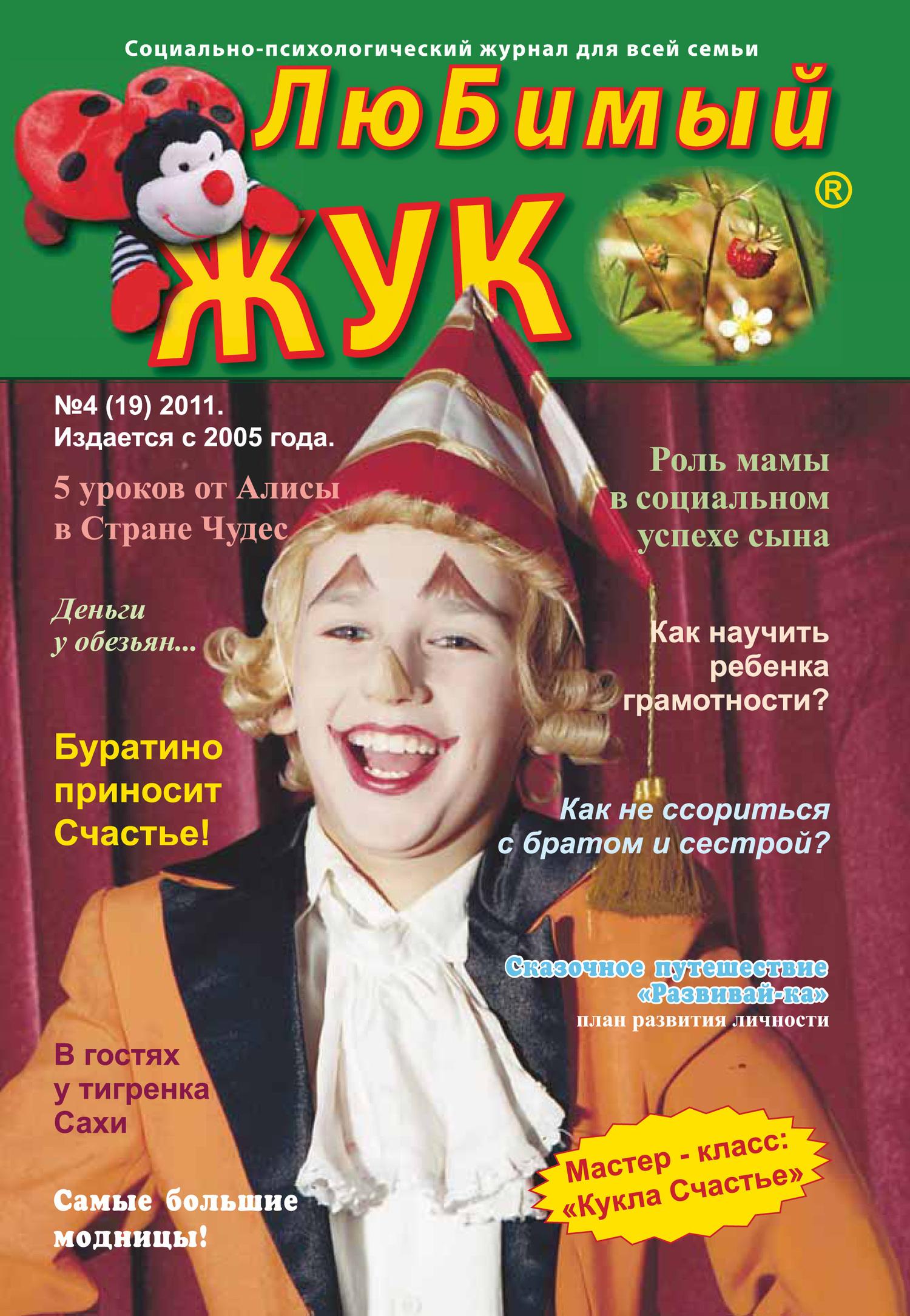 Отсутствует ЛюБимый Жук, №4 (19) 2011 анжела и жук дачная сказка
