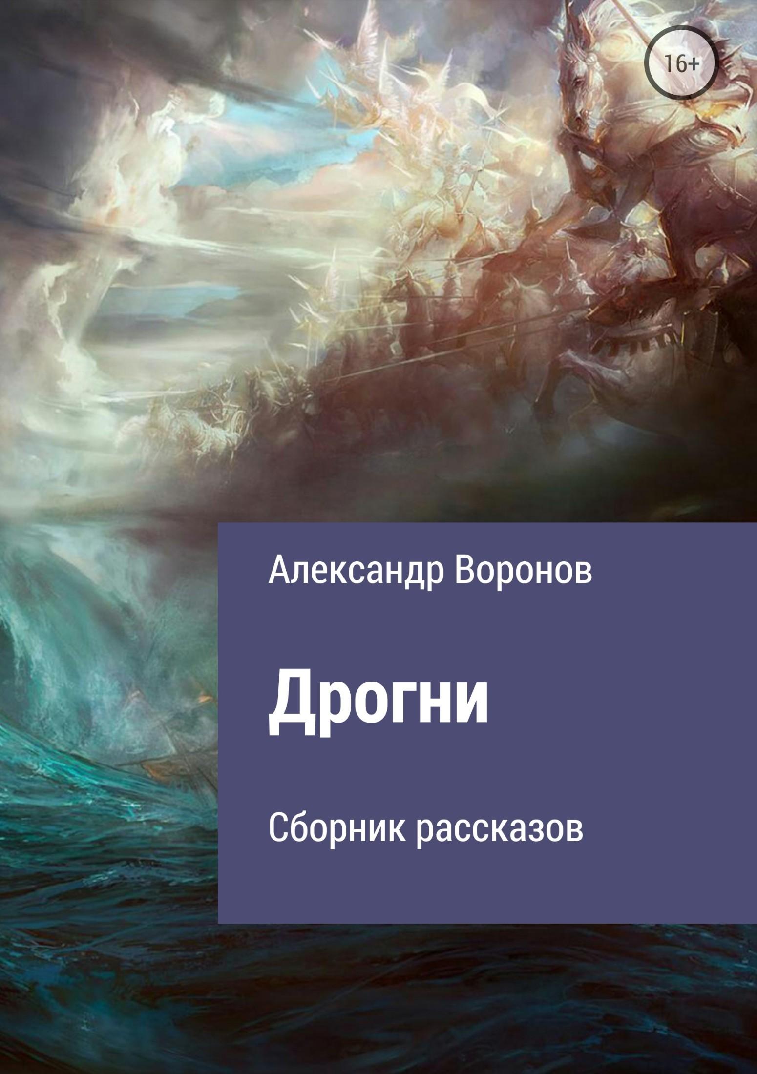 Александр Воронов Дрогни. Сборник рассказов