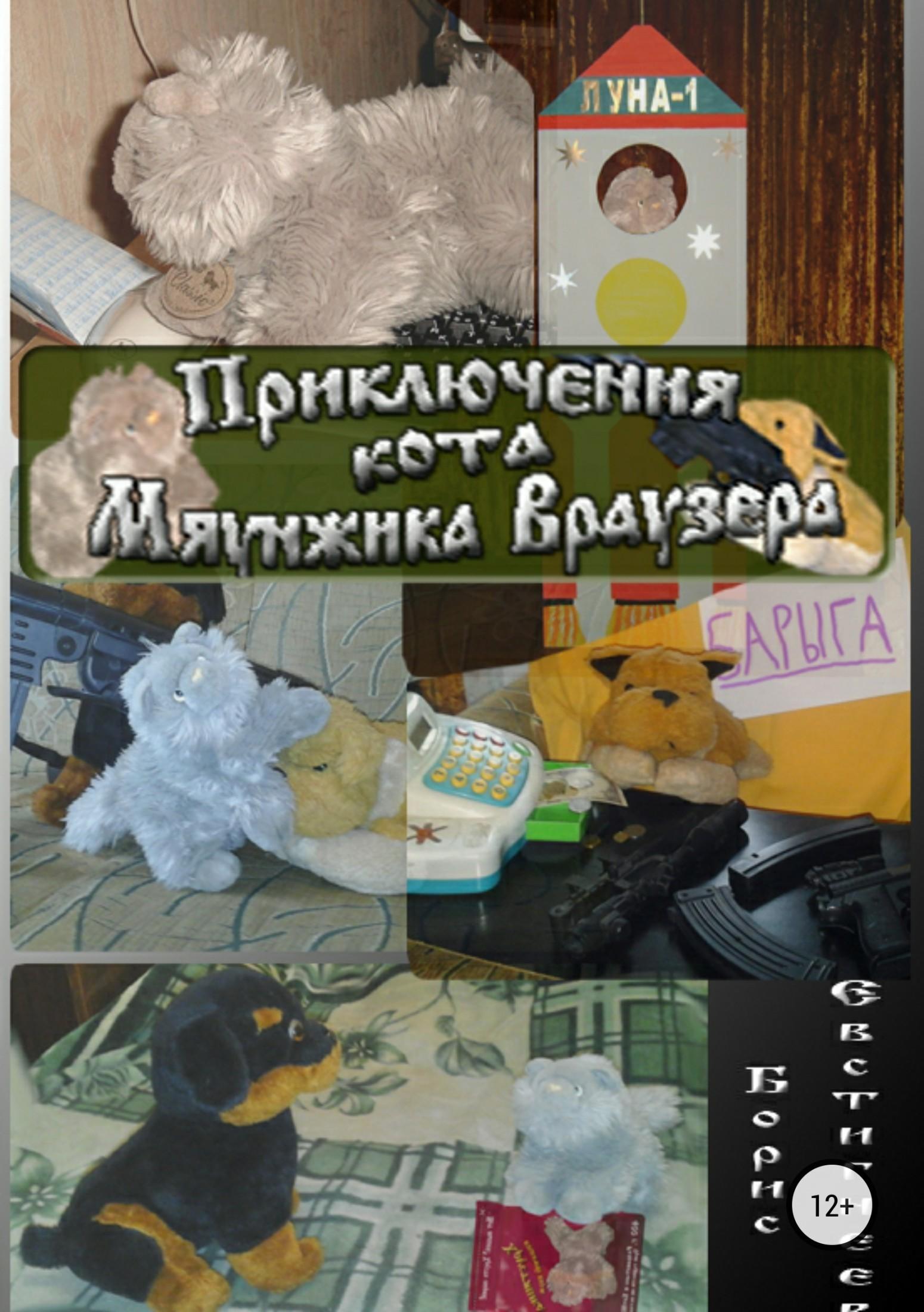 Борис Евгеньевич Евстигнеев Приключения кота Мяунжика Враузера борис евгеньевич евстигнеев коллохвиум