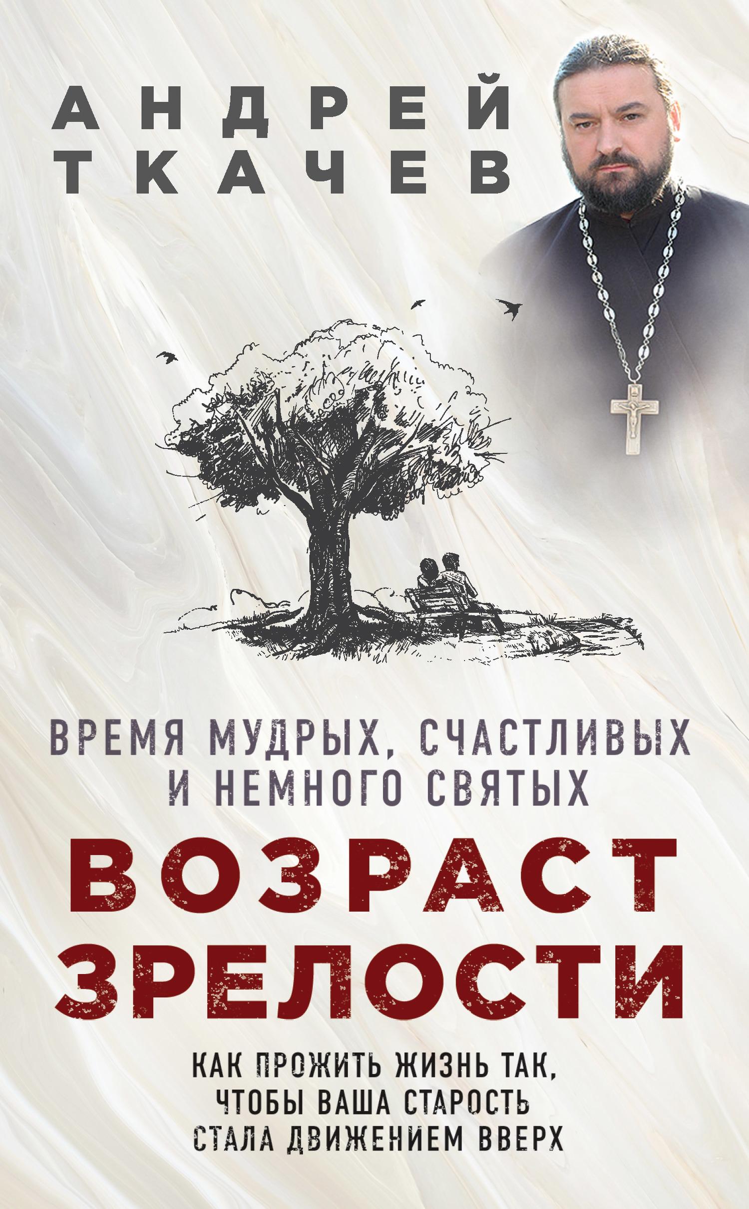 протоиерей Андрей Ткачев бесплатно