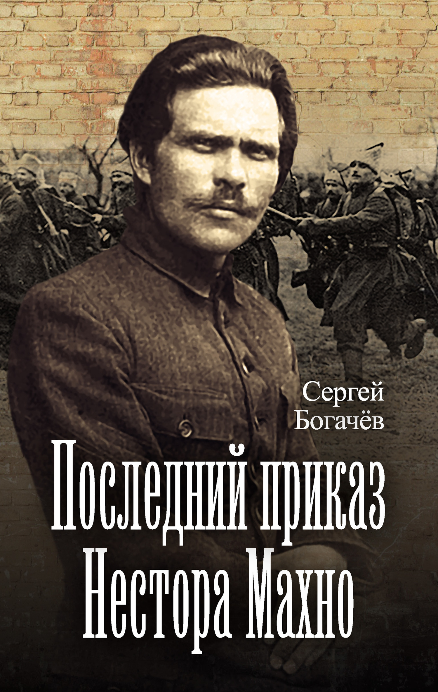 Сергей Богачев - Последний приказ Нестора Махно
