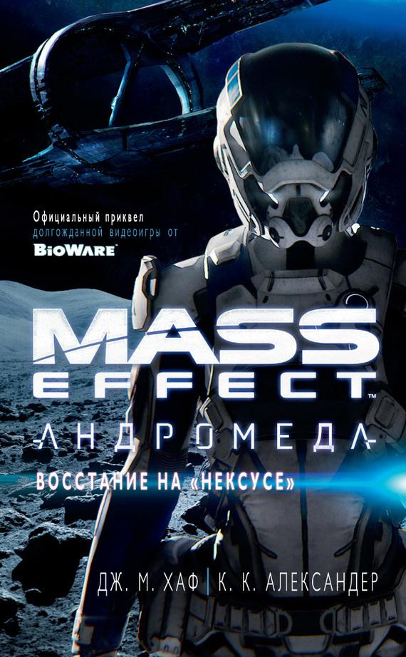 К. К. Александер Mass Effect. Андромеда: Восстание на «Нексусе»