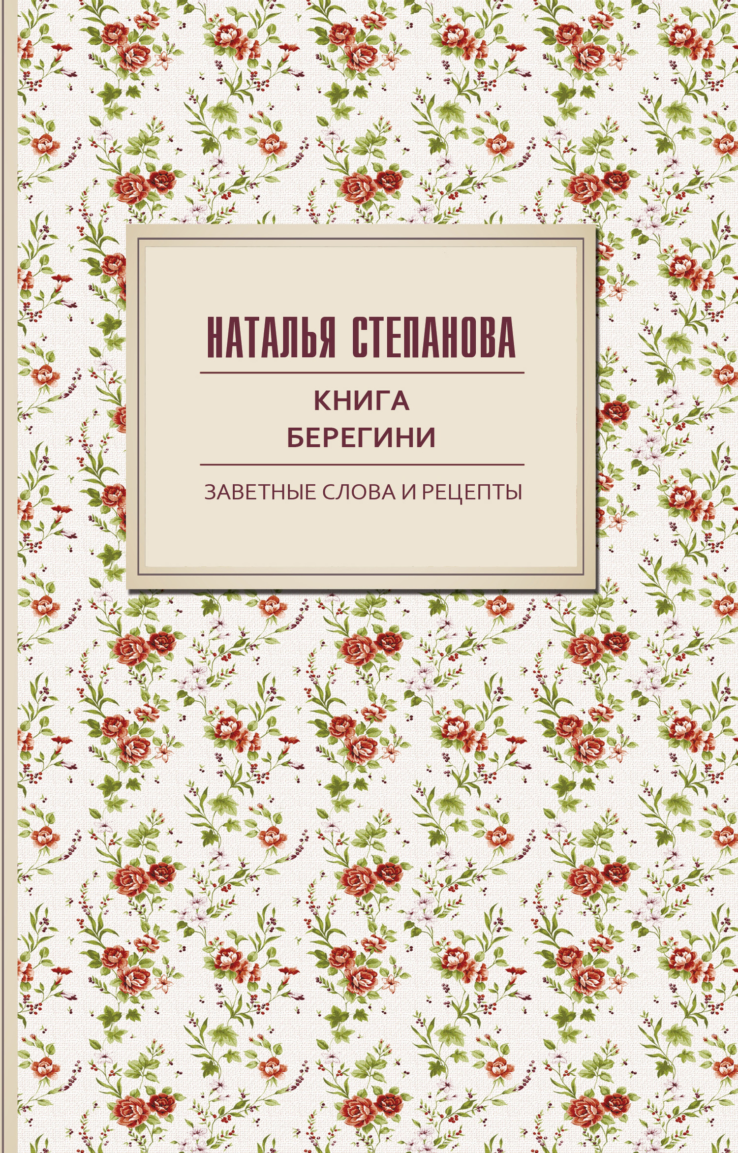 Книга берегини. Заветные слова и рецепты