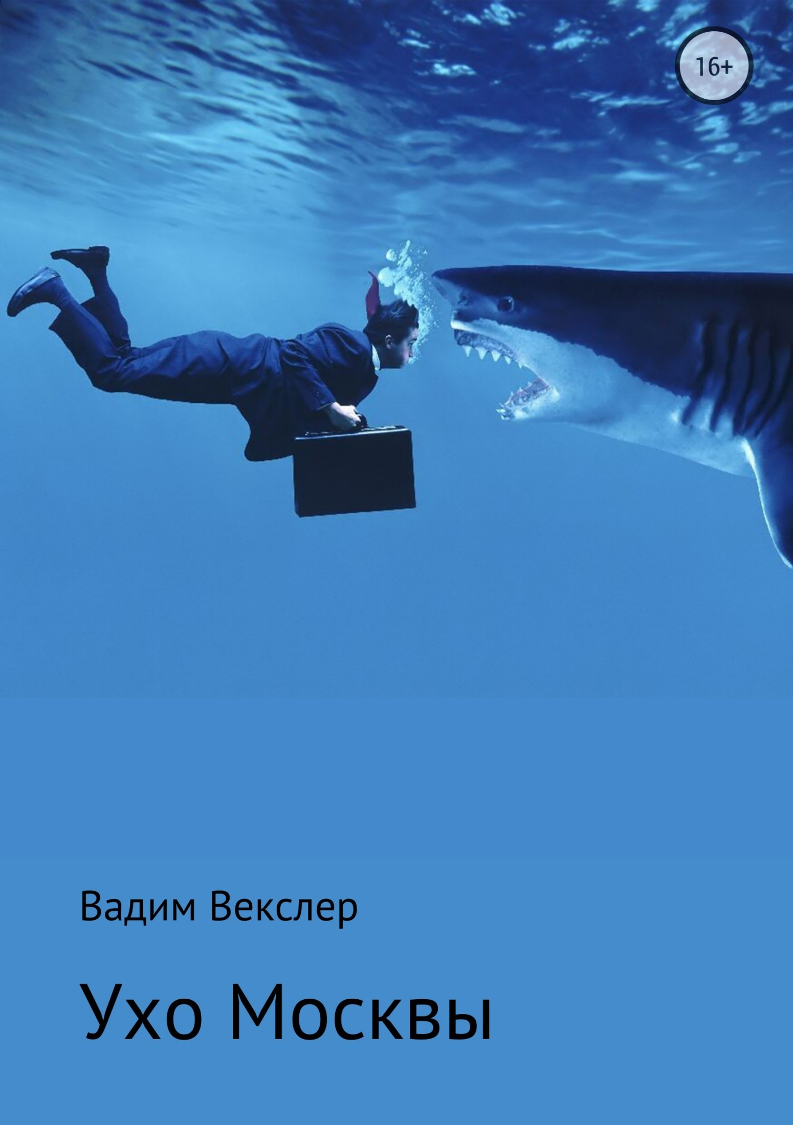 Ухо Москвы