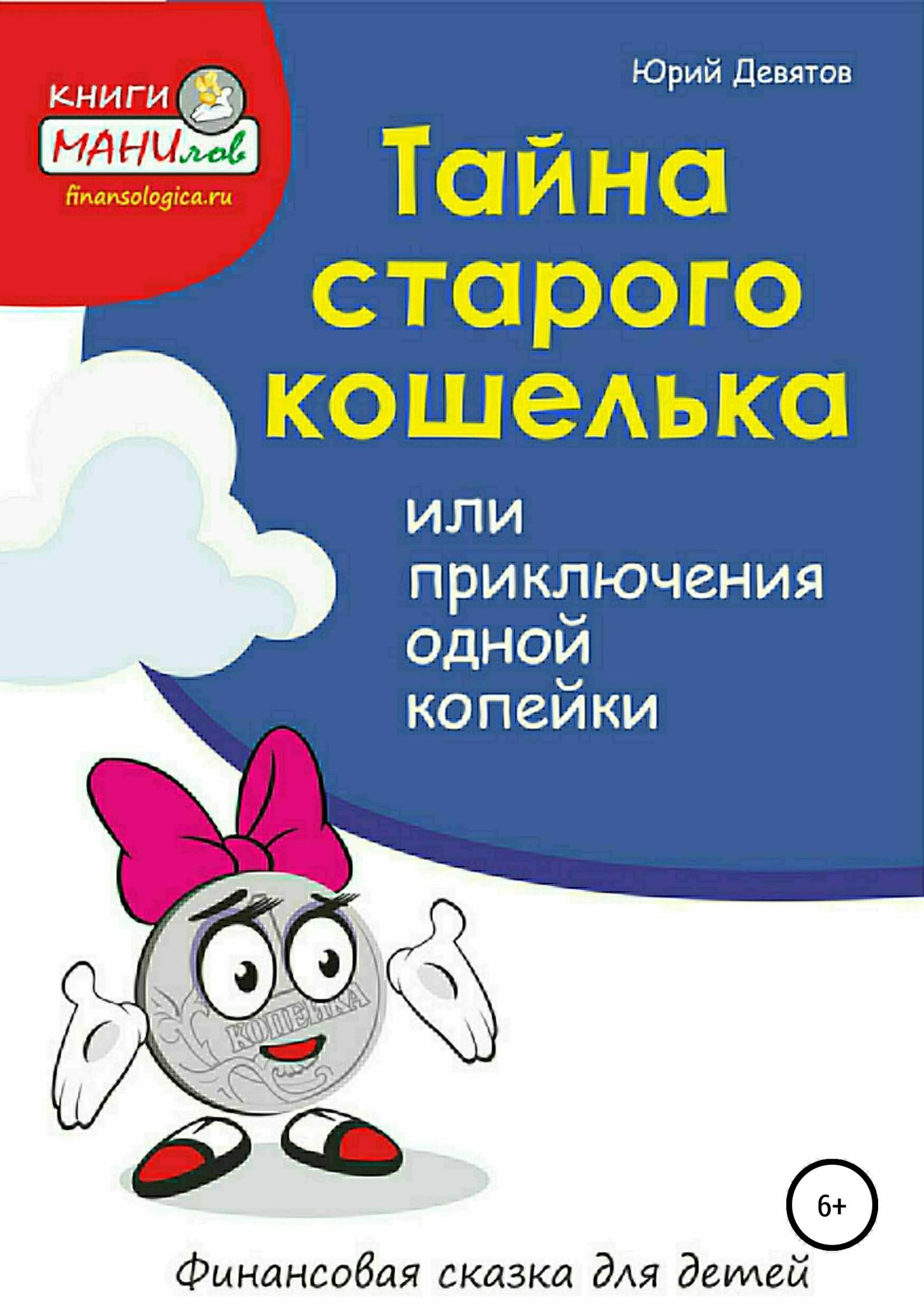 Юрий Владимирович Девятов бесплатно