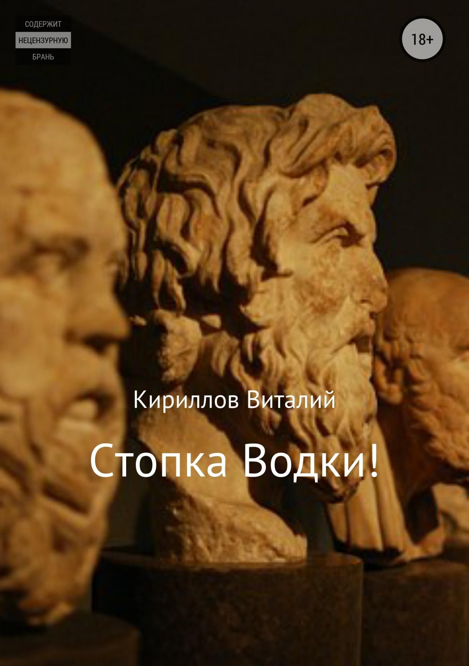 Виталий Александрович Кириллов бесплатно