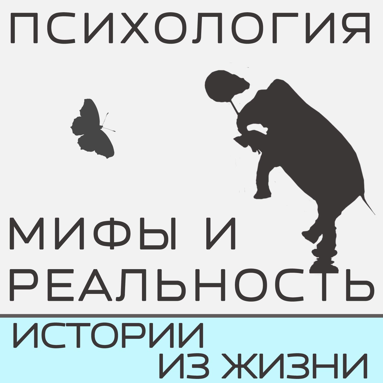 Александра Копецкая (Иванова) Все врут?!