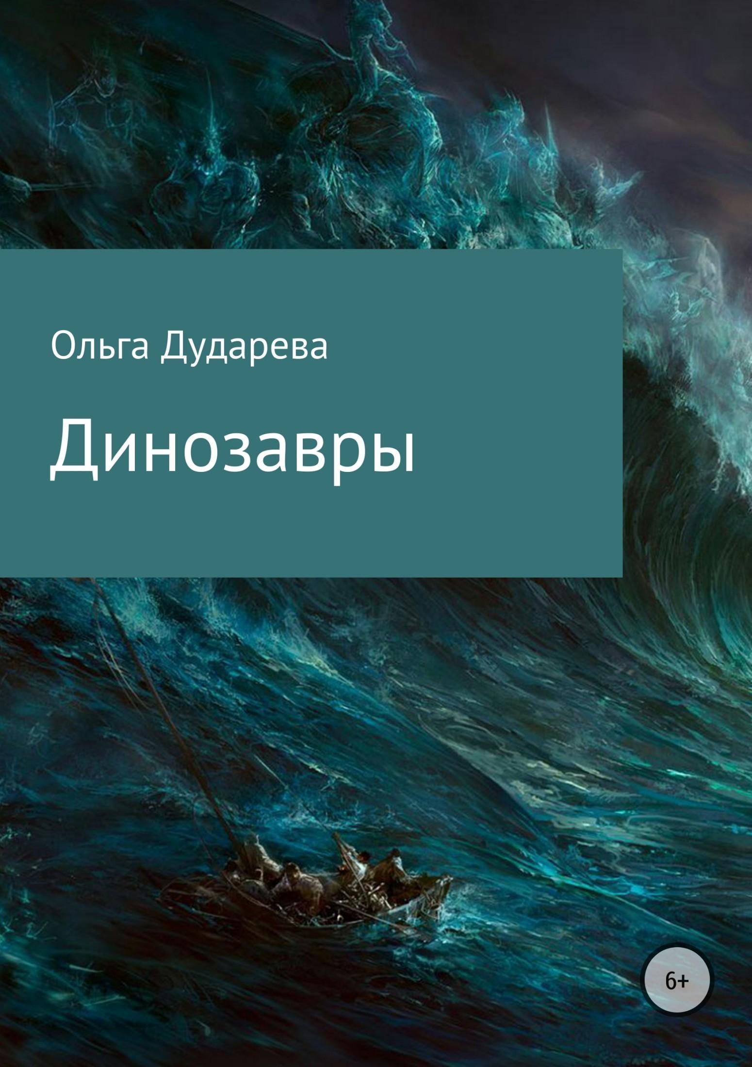 Ольга Дударева - Динозавры