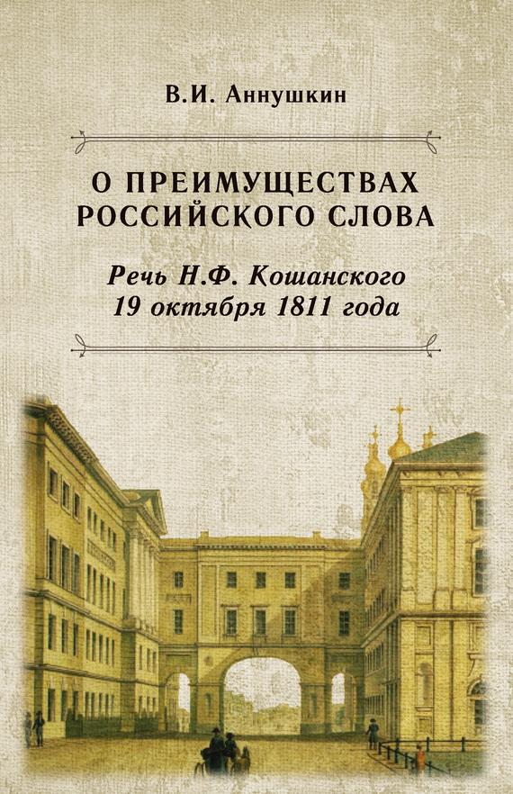 В. И. Аннушкин бесплатно