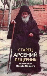 монах Иосиф Дионисиатис - Старец Арсений Пещерник, сподвижник Иосифа Исихаста