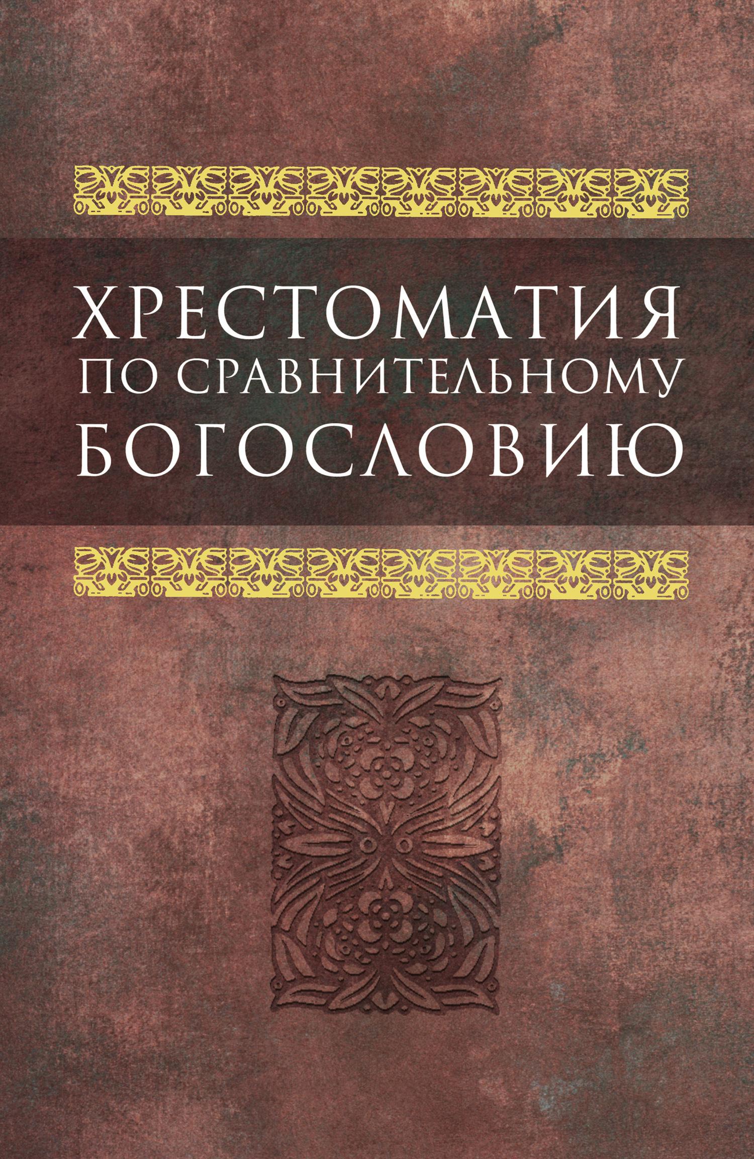 Коллектив авторов - Хрестоматия по сравнительному богословию