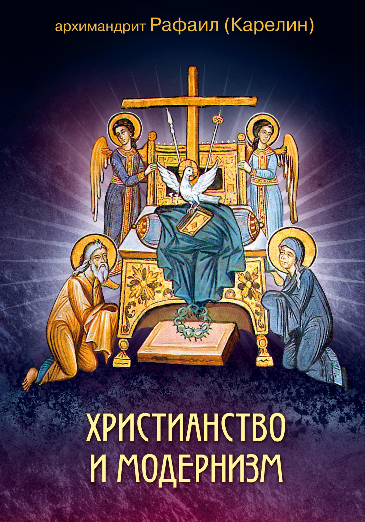 архимандрит Рафаил Карелин - Христианство и модернизм