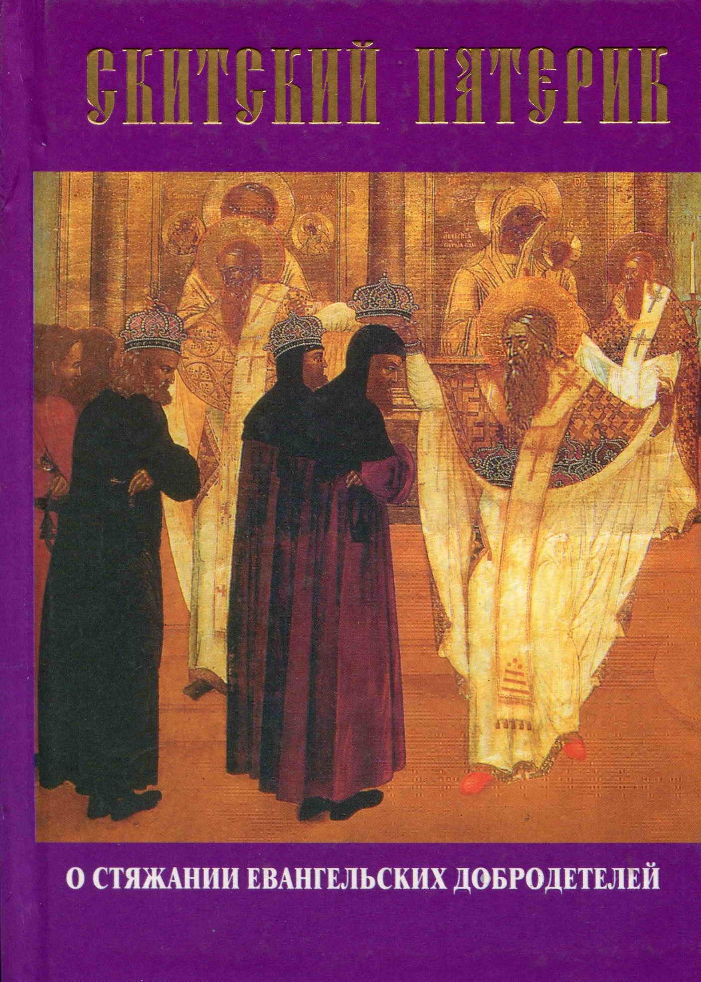 Сборник - Скитский патерик о стяжании евангельских добродетелей