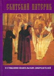 eBOOK. Скитский патерик о стяжании евангельских добродетелей