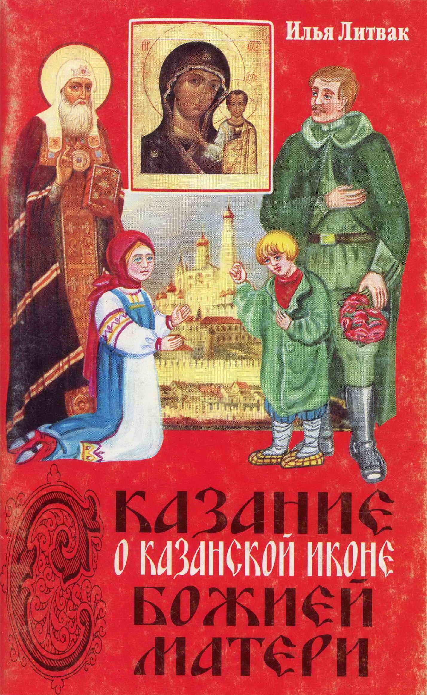 Обложка книги Сказание о Казанской иконе Божией Матери, автор Илья Литвак