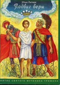 - Подвиг веры. Жития святого мученика Трифона