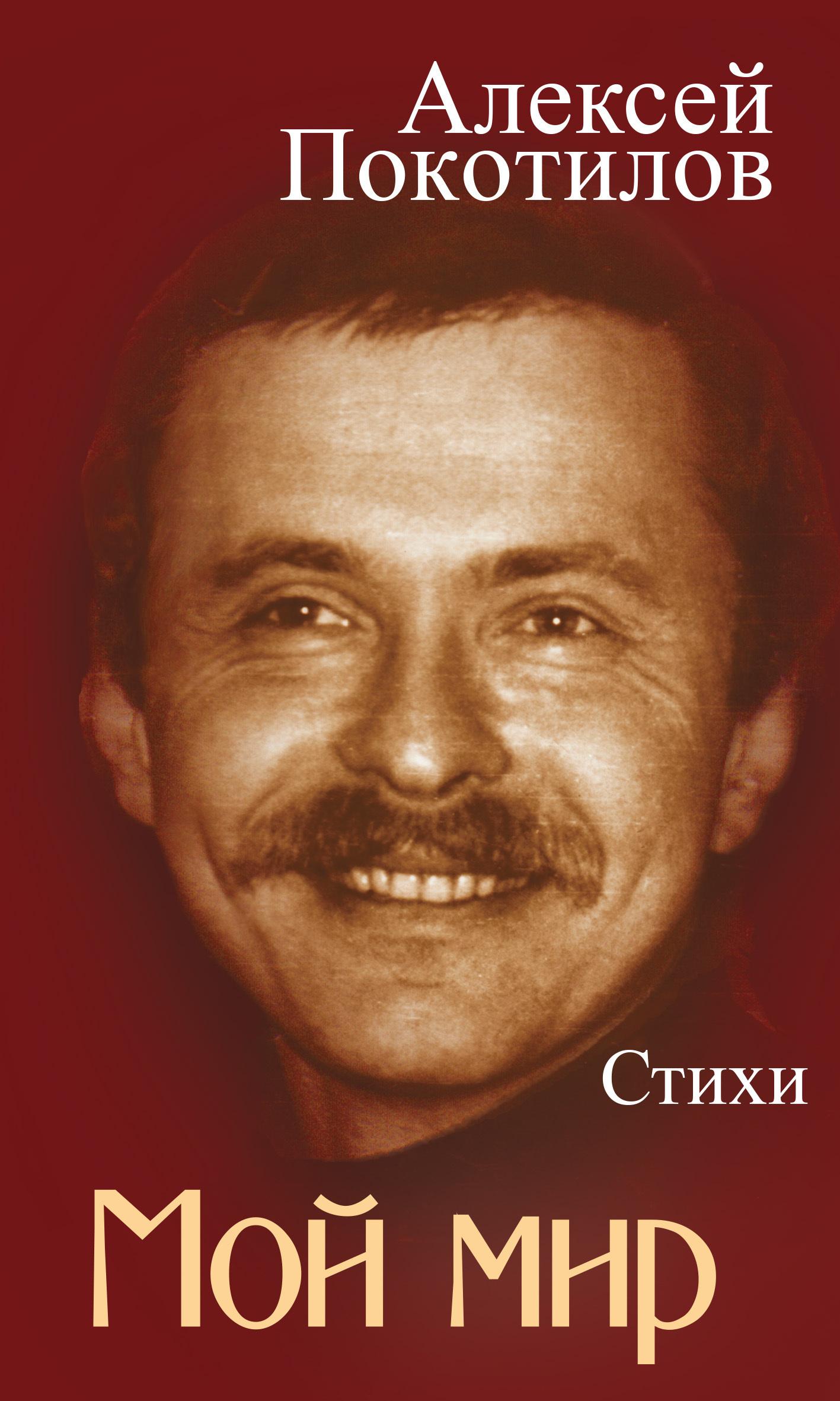 Алексей Покотилов бесплатно