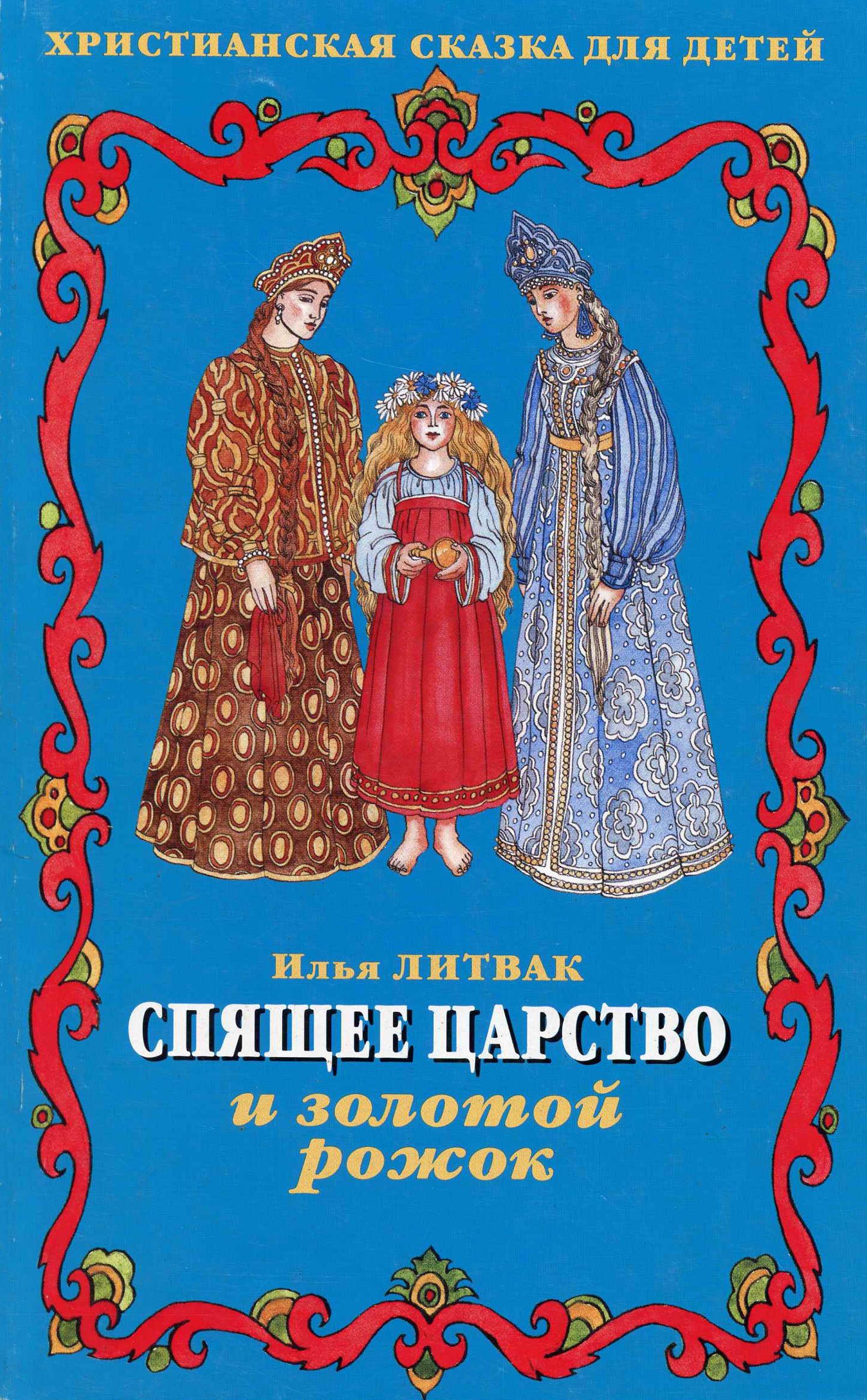 Илья Литвак Спящее царство и золотой рожок а в тихонов подводное царство