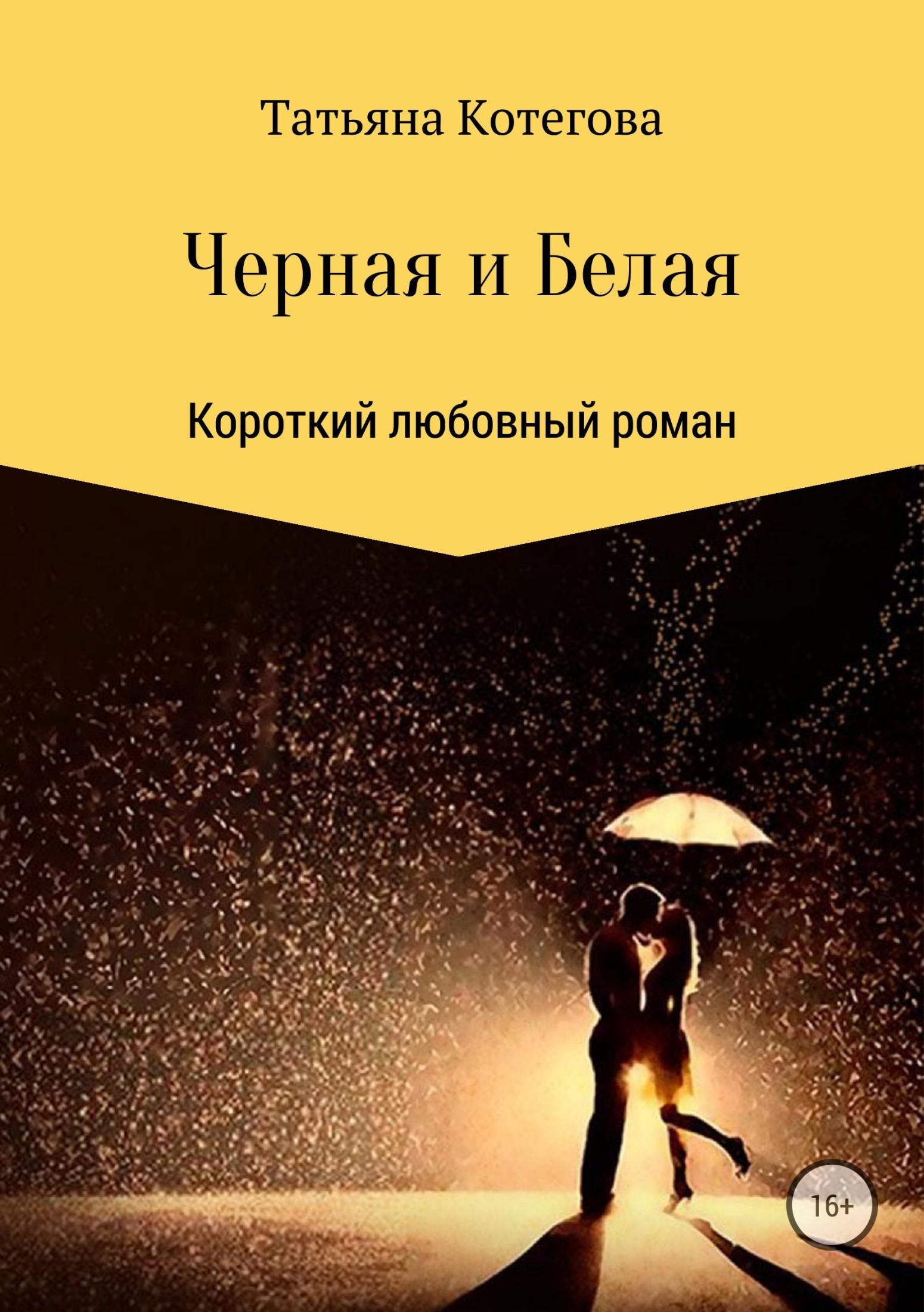Татьяна Николаевна Котегова Черная и Белая данилова татьяна николаевна