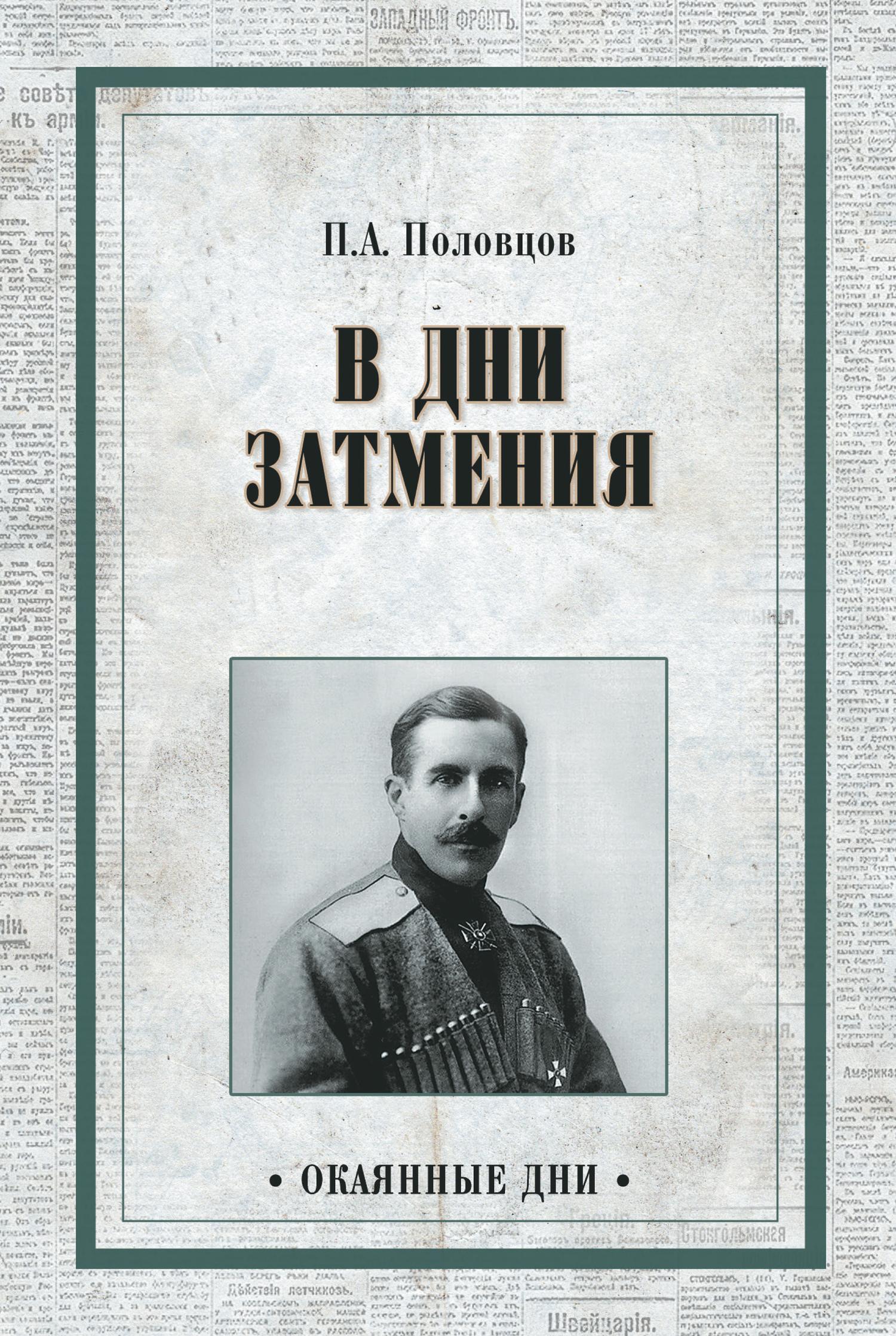 П. А. Половцов Дни затмения ISBN: 978-5-4484-7061-5 цена