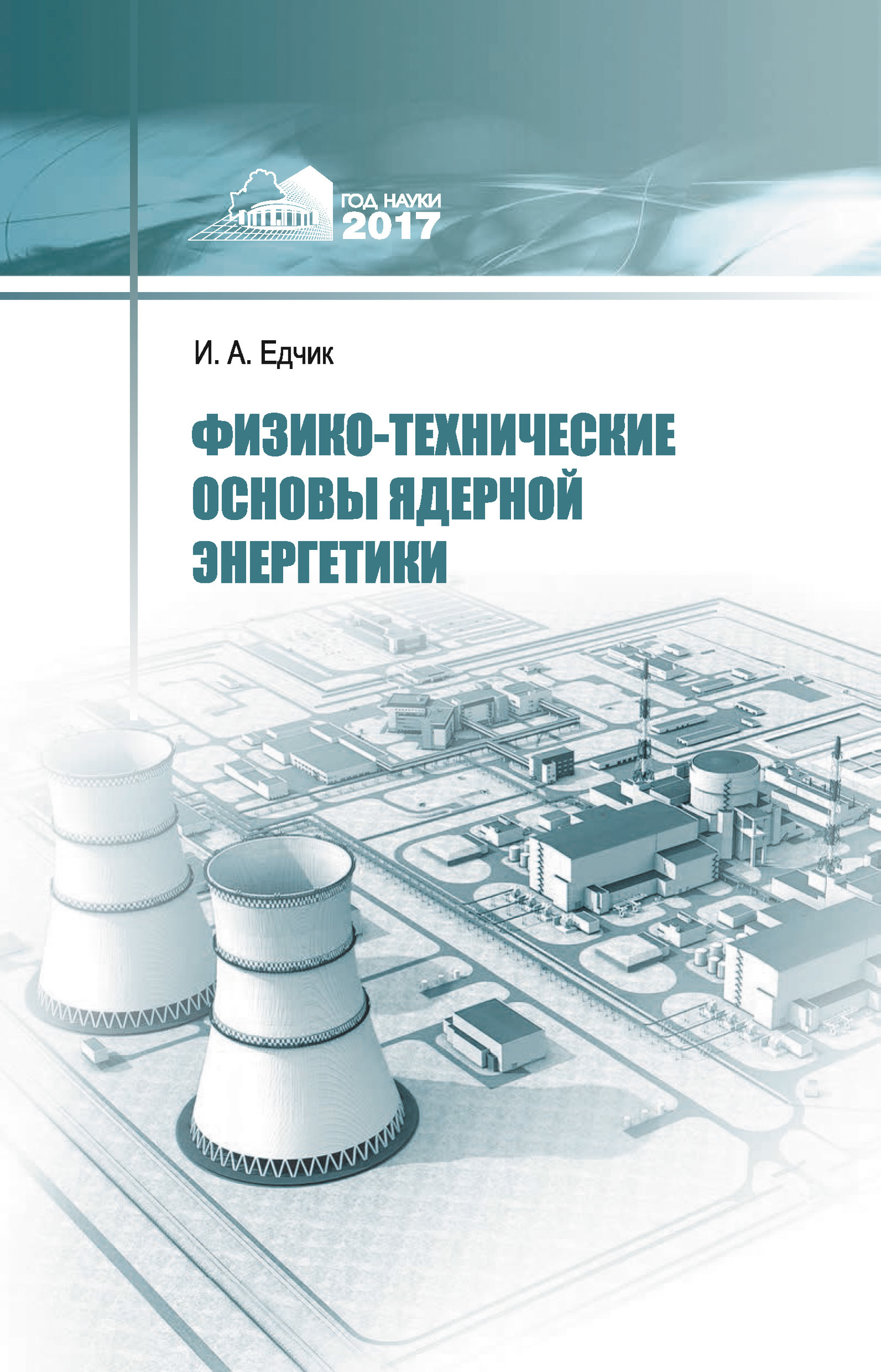Иван Едчик Физико-технические основы ядерной энергетики от сохи до ядерной дубины