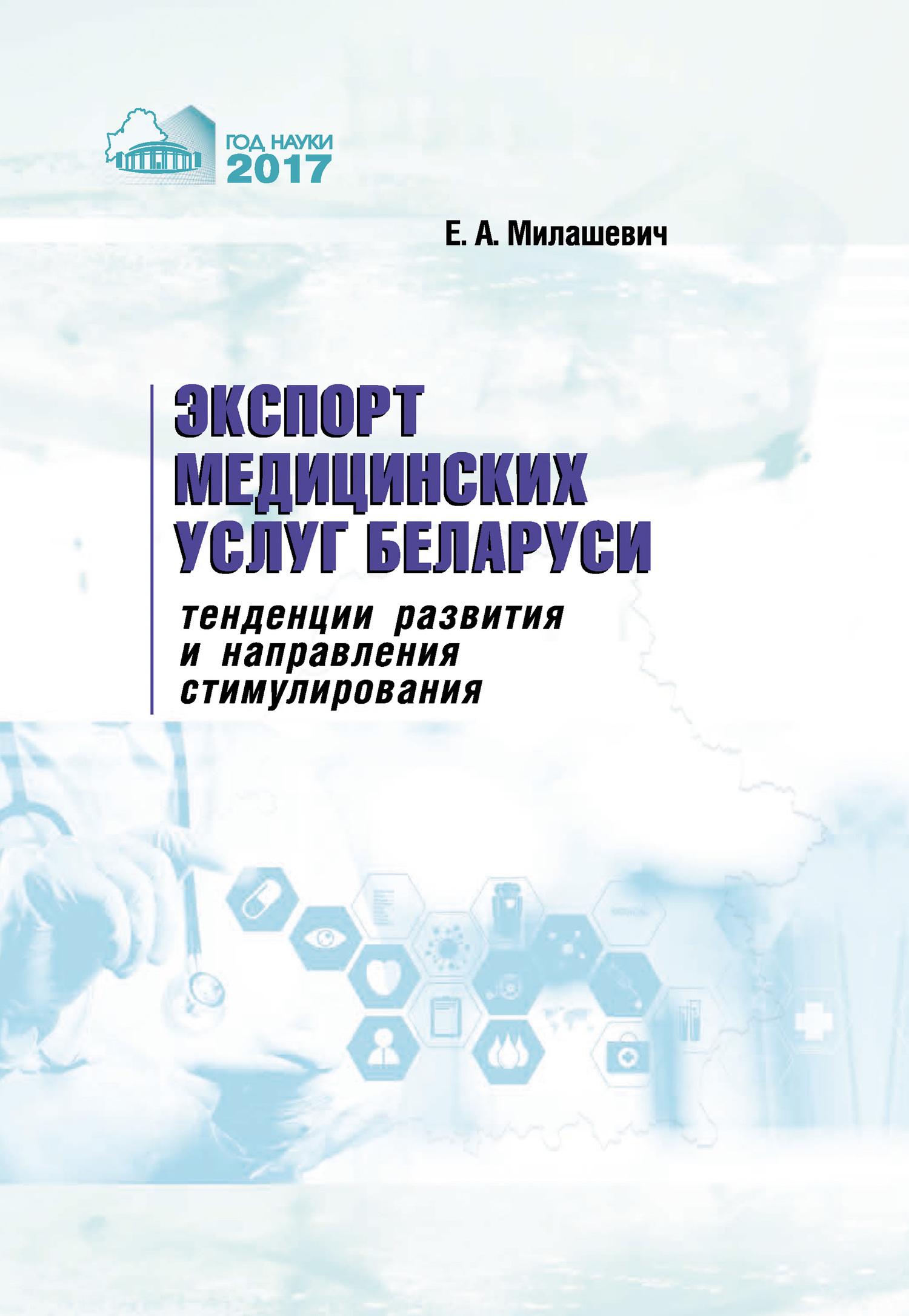 Елена Милашевич Экспорт медицинских услуг Беларуси: тенденции развития и направления стимулирования