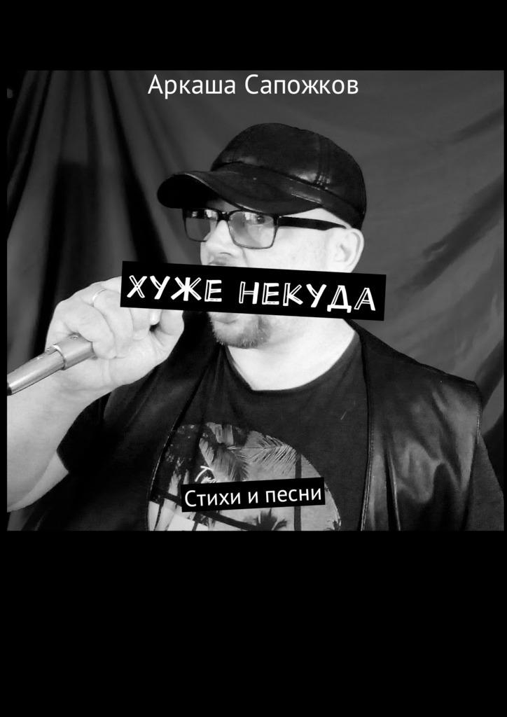 Аркаша Сапожков бесплатно