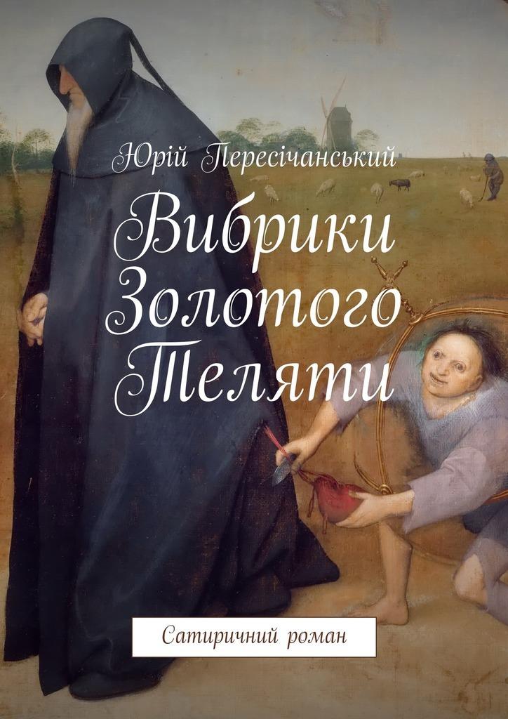 Юрй Пересчанський бесплатно