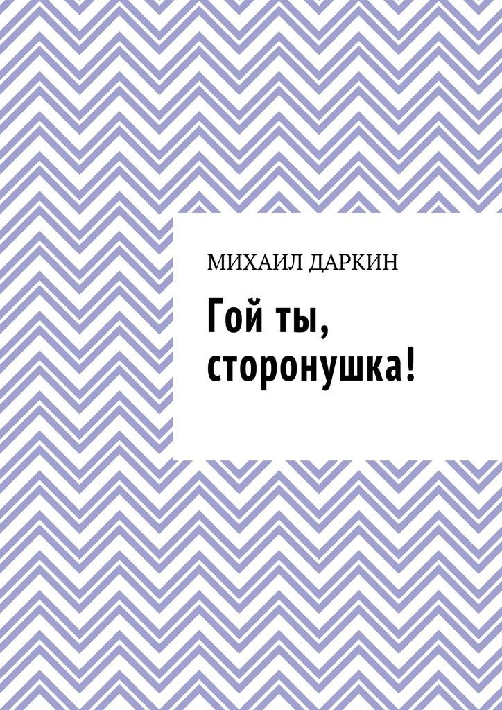 Михаил Даркин Гой ты, сторонушка! михаил ливертовский другая любовь