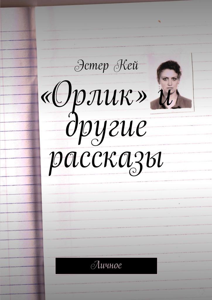 Эстер Кей «Орлик» и другие рассказы. Личное каббала
