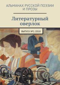 Иван Евсеенко (мл) - Литературный оверлок. Выпуск №2/2018