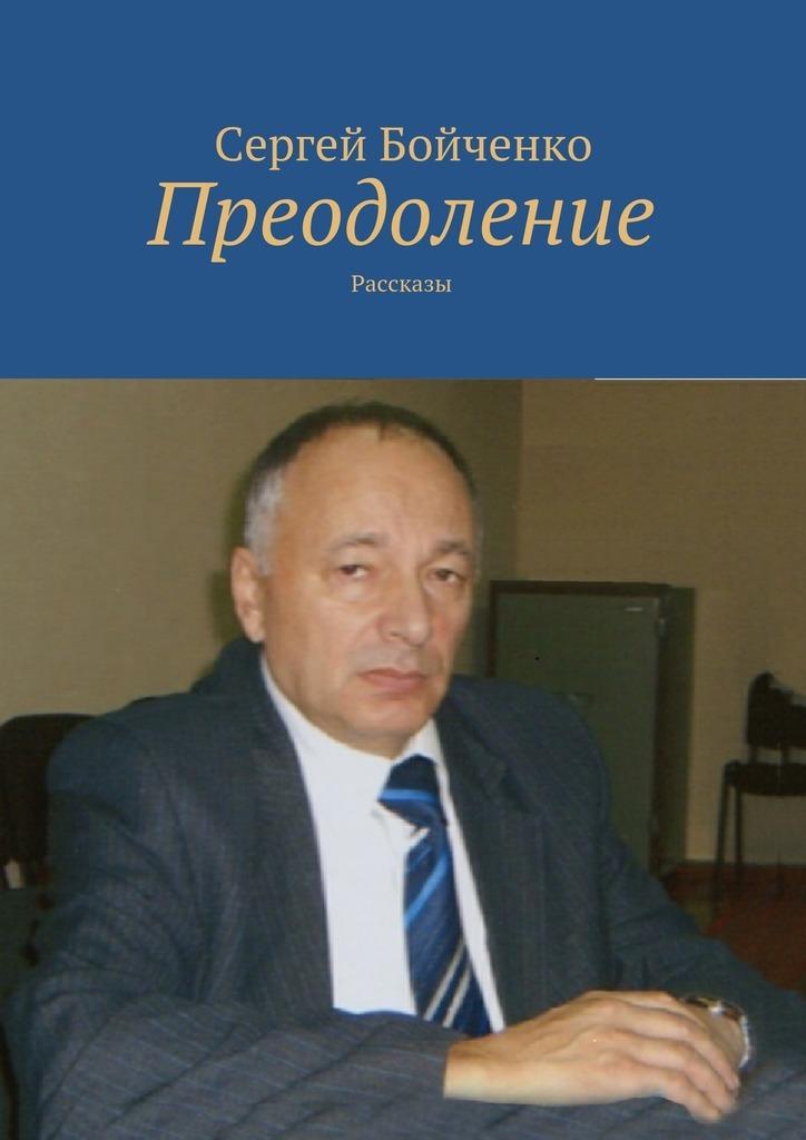Сергей Бойченко Преодоление. Рассказы